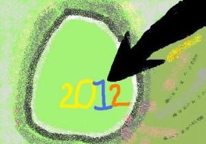 2012 New Seeds